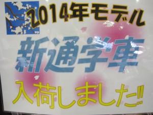 自転車屋 香川 自転車屋 おすすめ : 今年からベルトモデル新登場