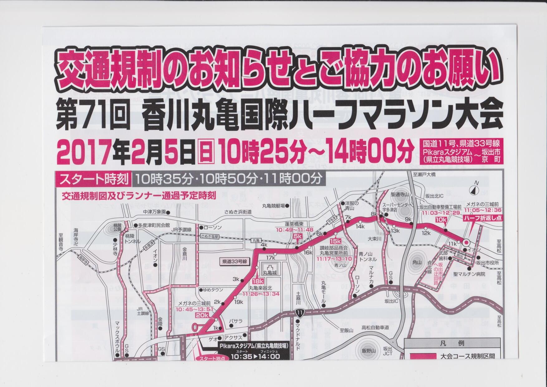 丸亀国際ハ-フマラソン