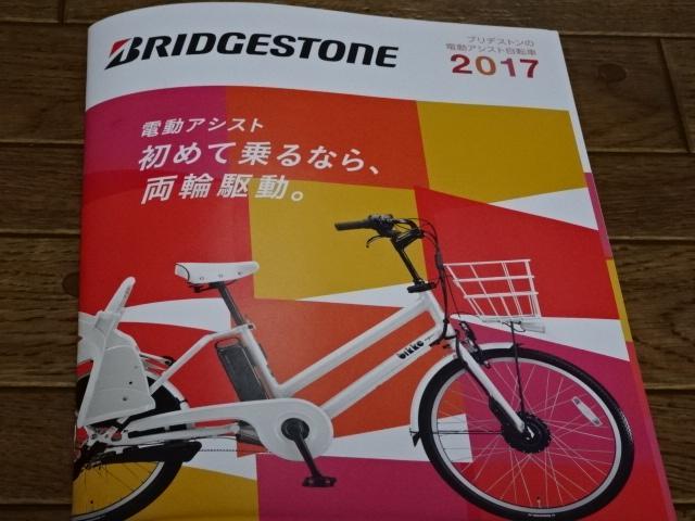 ブリヂストン 電動自転車